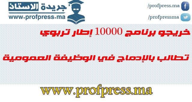 رسالة الى كل الشرفاء :خريجو البرنامج الحكومي 10000 إطار تربوي وإداري في الشارع