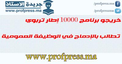 خريجو برنامج 10000 إطار تربوي تطالب بالإدماج في الوظيفة العمومية