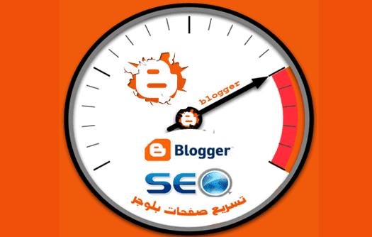 سكريبت بسيط لتسريع مدونة بلوجر ومصادقة محركات البحث السيو