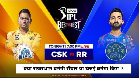 CSKvsRR :क्या राजस्थान बनेगी रॉयल या चेन्नई बनेगा किंग ? क्या है संभावित टीमें....