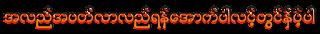 http://www.aungkyawthu.net/