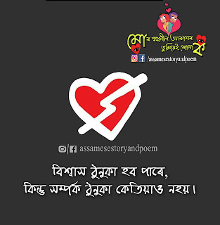 assamese quotes download | 2020 Assamese quote