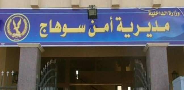 ربة منزل تتهم طليقها وزوجته بقتل ابنتها بسوهاج