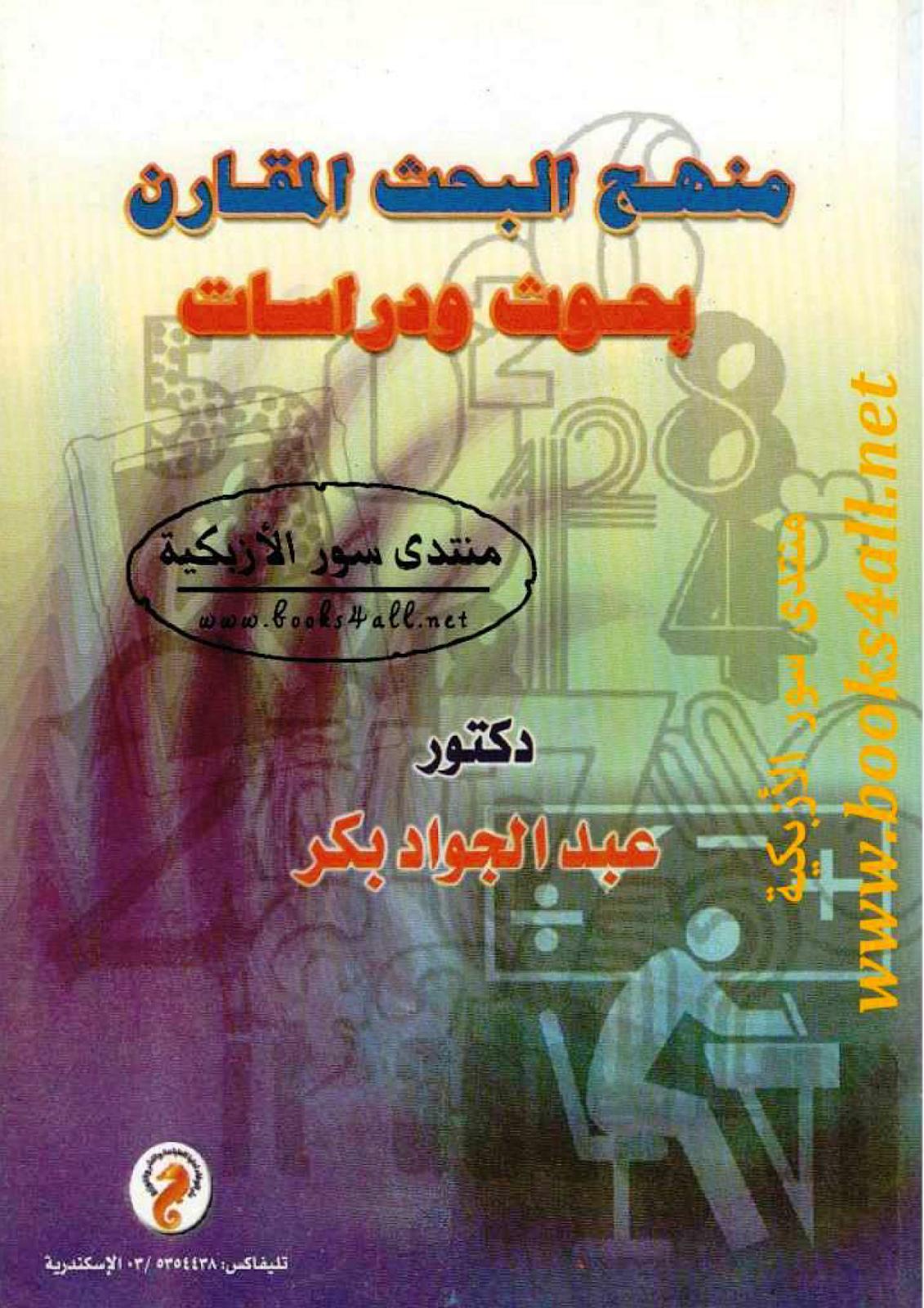 منهج البحث المقارن - بحوث و دراسات - pdf