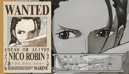 นิโค โรบิ้น (Nico Robin)