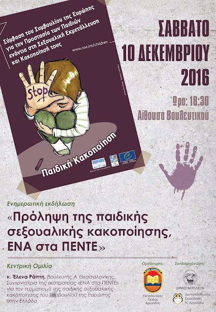 """Εκδήλωση στο Ναύπλιο για την """"Πρόληψη της παιδικής σεξουαλικής κακοποίησης, Ένα στα Πέντε"""" από το Νέο Σχολείο"""
