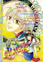 การ์ตูน Magic Love เล่ม 6