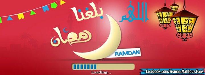 أكبر وأحدث مجموعة من كفرات الفيس بوك الرمضانية ramdan facebook covers