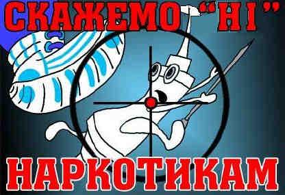 Картинки по запросу Майбутнє дітей України - без наркотиків!