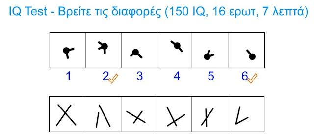 Γρήγορο Τεστ IQ - Βρείτε τις διαφορές σε 7 λεπτά