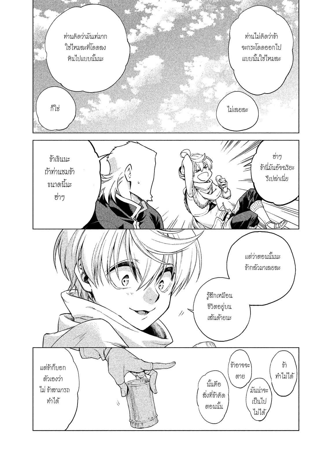 อ่านการ์ตูน Henkyou no Roukishi - Bard Loen ตอนที่ 8 หน้าที่ 7