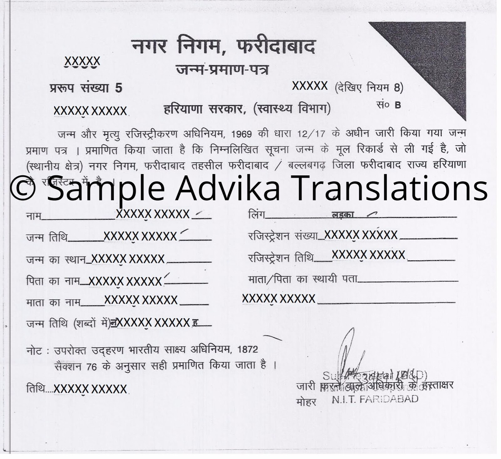 Hindi to english translation of birth certificate for immigration certified translation of haryana issued birth certificate aiddatafo Image collections