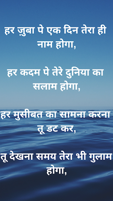 hindi motivational quote for success