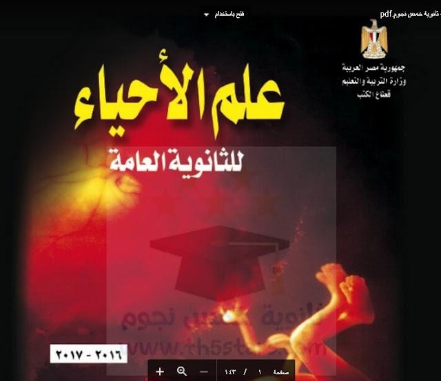 تحميل كتاب مادة الأحياء للصف الثالث الثانوي 2017 من وزارة التربية والتعليم والتعديلات الجديدة