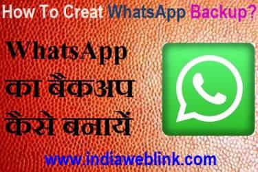 whatsApp ka Backup kaise banaye