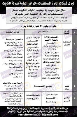 وظائف اهرام الجمعة 10 يناير 2019