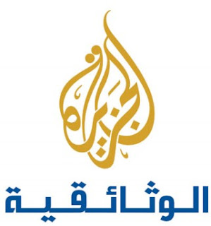 قناة الجزيرة الوثائقية
