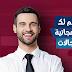 تمتع بأفضل الدورات التعليمية العربية في شتى المجالات  مع هذا الموقع  الرائع  !