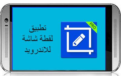 تحميل تطبيق لقطة شاشة للاندرويد النسخة المدفوعة مجانا