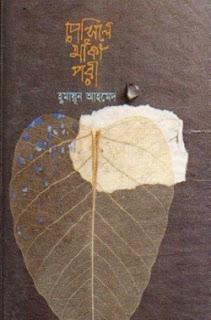 Pencile Aka Pori By Humayun Ahmed