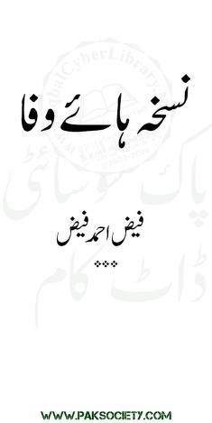 Nuskha Haye Wafa Urdu Poetry Book By Faiz Ahmed Faiz