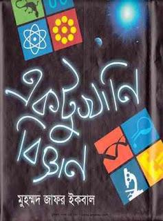 একটুখানি বিজ্ঞান - মুহম্মদ জাফর ইকবাল Ektukhani Bigyan - Muhammed Zafar Iqbal pdf