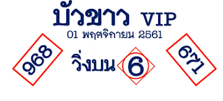 Thai Lottery Paper Free VIP Tips For 01 March 2019 | Thailand Lotto Ok