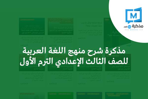 مذكرة شرح منهج اللغة العربية للصف الثالث الإعدادي الترم الأول