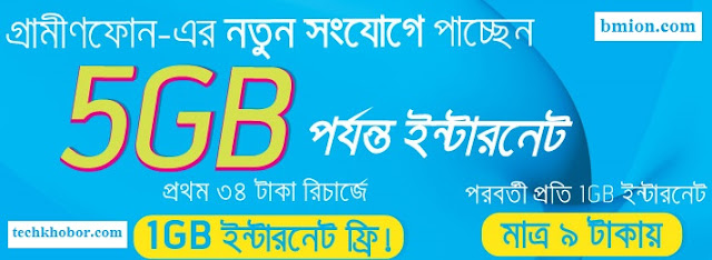 Grameenphone-5GB-Free-Internet-Prepaid-New-SIM-Connection-200TK-34Tk-Recharge-Special-Call-Rate