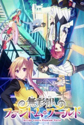 Musaigen no Phantom World Special
