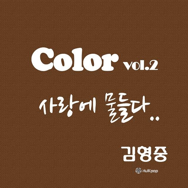 [Single] Kim Hyung Joong – Color Vol.2