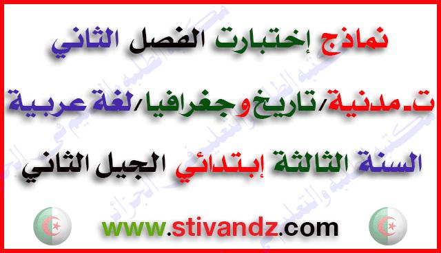 نماذج إختبارت الفصل الثاني(اللغة العربية،التربية مدنية،التاريخ والجغرافيا)السنة الثالثة إبتدائي الجيل الثاني