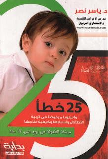 تحميل كتاب 25 خطأ وأسلوبا مرفوضا في تربية الأطفال وأسبابها وكيفية علاجها PDF