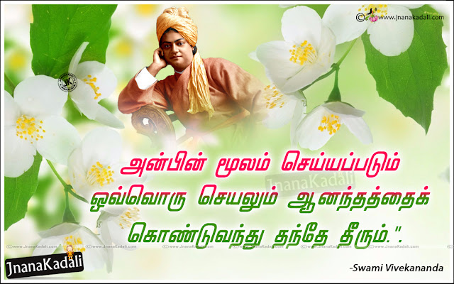 tamil swami vivekananda quotes, tamil quotes by vivekanada, vivekananda hd wallpapers free download