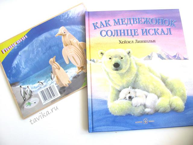 """Тематическая коробочка """"Полярная сказка"""""""