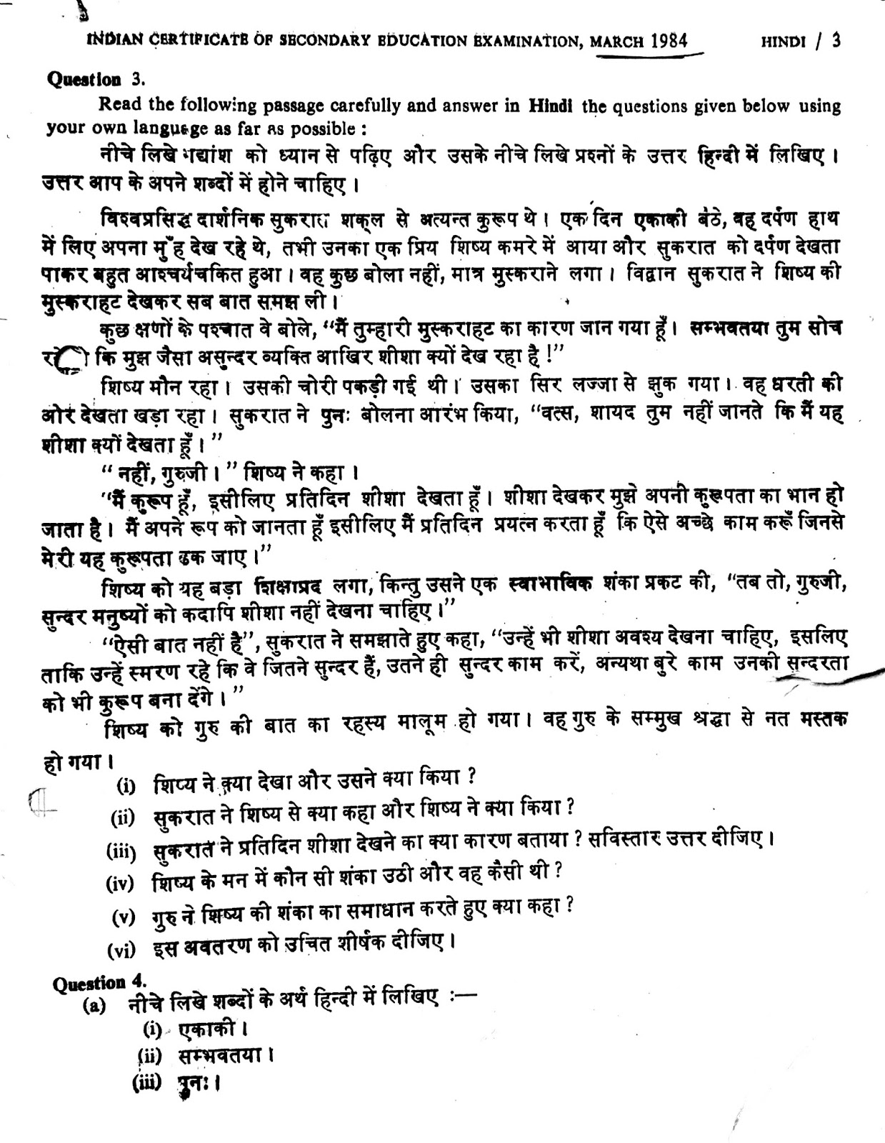 Hindi Grammar Work Sheet Collection For Classes 5 6 7 Amp 8 Collection Of Icse Comprehension