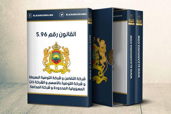 القانون رقم 5.96 المتعلق بشركة التضامن وشركة التوصية البسيطة وشركة التوصية بالأسهم والشركة ذات المسؤولية المحدودة وشركة المحاصة PDF