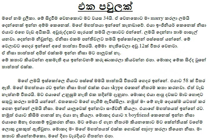 Hukana Katha Sinhala: වැල කතා සිංහල : Aka Paulak 1