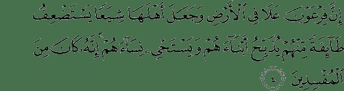 Surat Al Qashash ayat 4