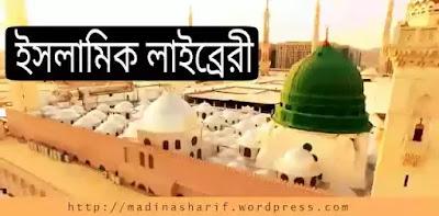 ইসলামিক PDF লাইব্রেরী, বিষয়ভিত্তিক কিতাব, লেখকভিত্তিক কিতাব