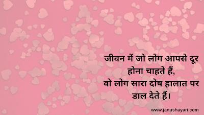 Hindi Quotes.