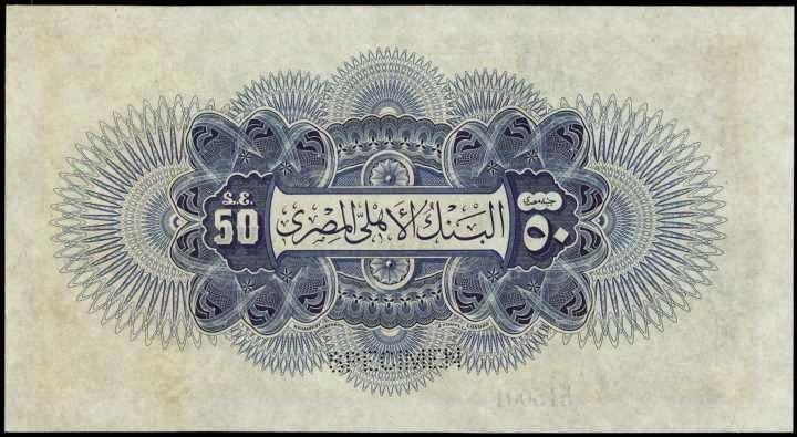 Egyptian Pound banknotes 50 Pounds 1906