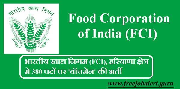 Food Corporation of India, Haryana, FCI, FCI Haryana, 10th, Watchman, freejobalert, Sarkari Naukri, Latest Jobs, Hot Jobs, fci haryana logo