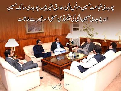 پاکستان مسلم لیگ کے وفد کی چودھری شجاعت حسین کی قیادت میں سپیکر قومی اسمبلی سے ملاقات