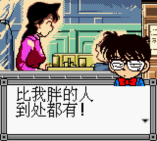 【GBC】名偵探柯南之機關寺院殺人事件中文版+劇情攻略!
