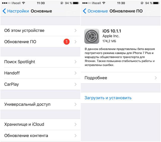 Обновления iOS