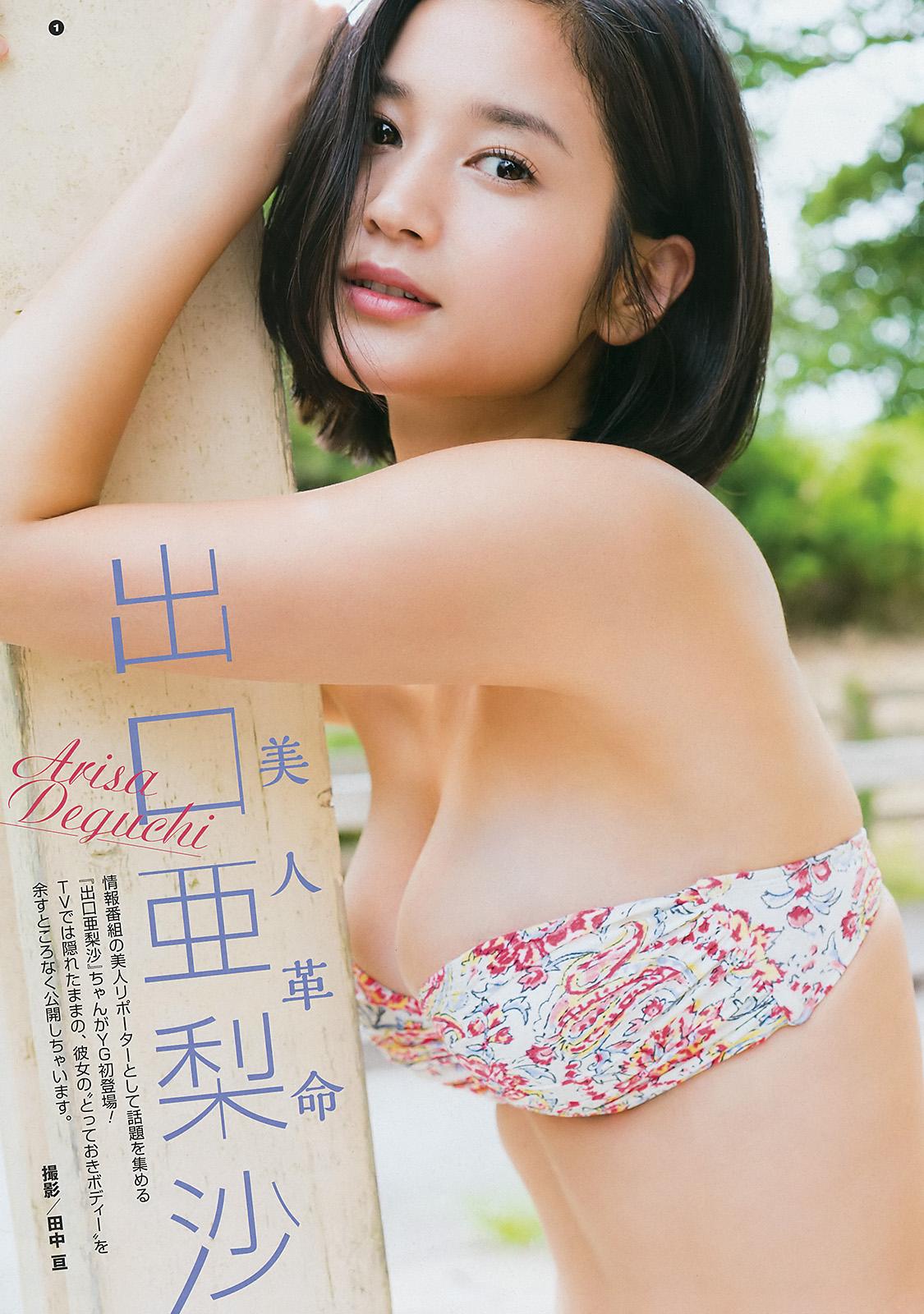 Arisa Deguchi 出口亜梨沙, Young Gangan 2017 No.19 (ヤングガンガン 2017年19号)