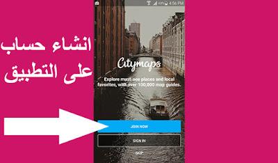 انشاء حساب على تطبيق Citymaps