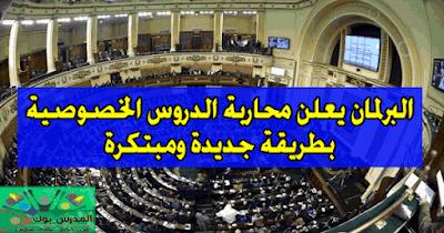 البرلمان يعلن محاربة الدروس الخصوصية بطريقة جديدة ومبتكرة