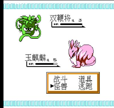 【FC】水滸神獸外星科技+南晶版+金手指,類似神奇寶貝的寵物捕捉養成!